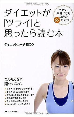 ダイエットが「ツライ」と思ったら読む本 ヤセて、幸せになるための65の方法 (単行本)