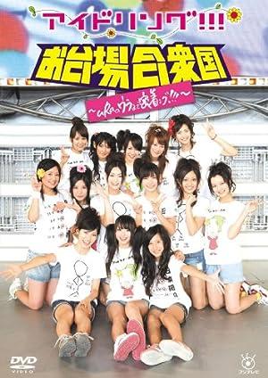 アイドリング!!!in合衆国'09~uRaのウラまで密着ング!!!~ [DVD]