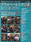 プライベートスタジオBOOK 2012 2011年 12月号 [雑誌]