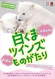 白くまツインズものがたり ~ふたごの赤ちゃんうまれたよ~ / 札幌市円山動物園オフィシャルDVD