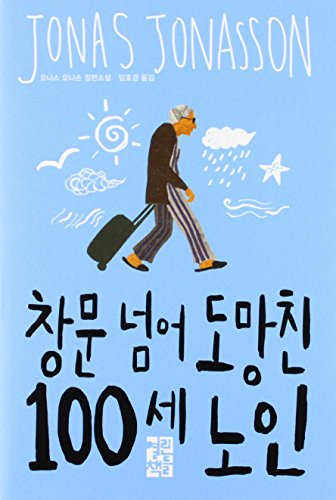 [The 100-Year-Old Man Who Climbed Out the Window and Disappeared] (English and Korean Edition)