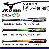 ミズノ 少年軟式用バット キングヒッター330 (カーボン製) 1CJFY10466-0927 (0927/ブラック×ブルー, 66cm・平均330g)