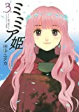 ミミア姫( 3) ミミア姫の旅立ち~いちばんさいしょの物語~  (アフタヌーンKC)