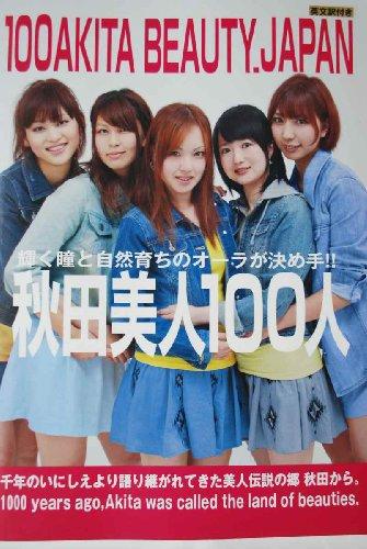 写真集 秋田美人100人 100AKITA BEAUTY.JAPAN