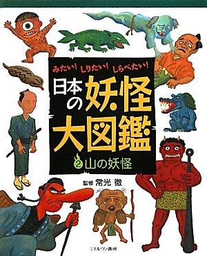 みたい!しりたい!しらべたい!日本の妖怪大図鑑〈2〉山の妖怪