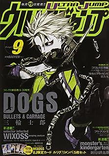 ウルトラジャンプ 2014年 09月号 [雑誌]