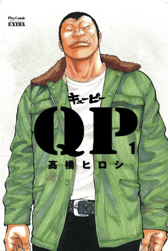 QP完全版