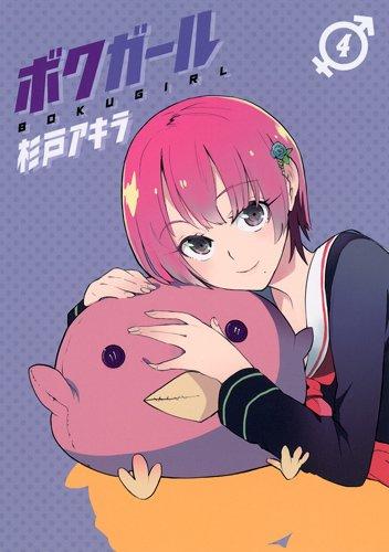 ボクガール 4 (ヤングジャンプコミックス)