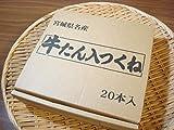牛タン入りつくね串(宮城県名産)20本入り 牛たん 牛タン 牛タンつくね 惣菜
