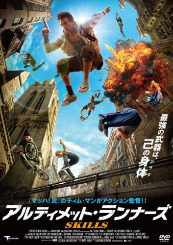 アルティメット・ランナーズ [DVD]