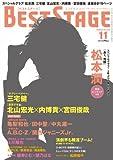 BEST STAGE (ベストステージ) 2011年 11月号 [雑誌]