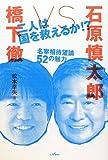 橋下徹vs石原慎太郎―二人は国を救えるか!?名宰相待望論52の魅力