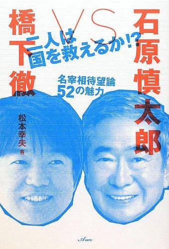 橋下徹VS石原慎太郎