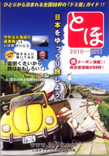 とほ2010-2011