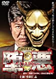 堕悪~DARK~[DVD]
