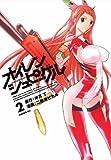 オイレンシュピーゲル 2 (シリウスコミックス)