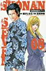 SHONANセブン 第8巻