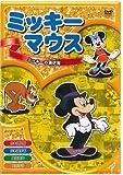ミッキーの消防隊 [DVD]