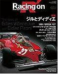 レーシングオン No.460 Motorsport magazine 特集:ジルとディディエ (NEWS mook)