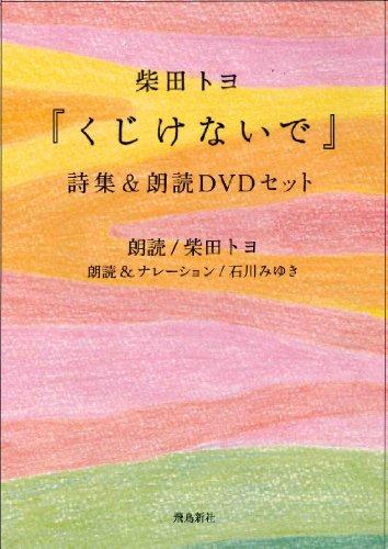 くじけないで 詩集&朗読DVDセット