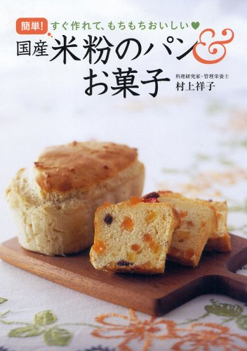 簡単! 国産米粉のパン&お菓子
