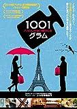 1001グラム ハカリしれない愛のこと [DVD]