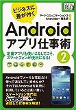 ビジネスに差が付く Androidアプリ仕事術2 定番アプリを使いこなしてこそ、スマートフォンが便利になる! (impress QuickBooks)