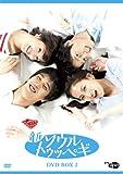 新・ソウルトゥッペギ DVD-BOX 2