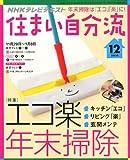 NHK 住まい自分流 2010年 12月号 [雑誌]