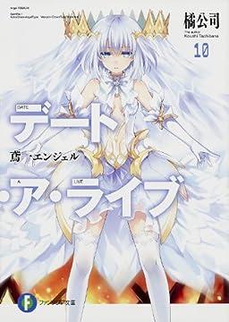 デート・ア・ライブ10 鳶一エンジェル (富士見ファンタジア文庫)