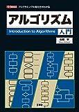 アルゴリズム入門―プログラミングの考え方がわかる (I・O BOOKS)