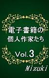 電子書籍の個人作家たち Vol3