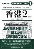 海外投資実践マニュアル4 香港2
