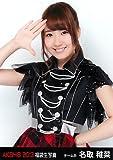AKB48 公式生写真 AKB48 2013 福袋生写真 【名取稚菜】