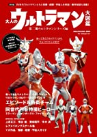 大人のウルトラマン大図鑑 第二期ウルトラマンシリーズ編 (マガジンハウスムック)