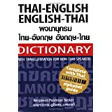 Thai-English and English-Thai Dictionary: With Transliteration for Non-Thai Speakers - Complete with Thai Alphabet Guideby Benjawan Poomsan Becker