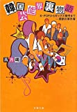 韓国芸能界裏物語—K‐POPからセックス接待まで…禁断の事件簿 (文春文庫)