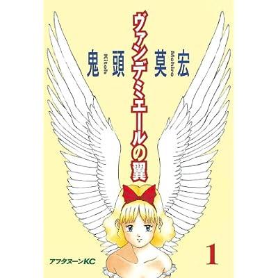 ヴァンデミエールの翼(1): 1 (アフタヌーンKC)