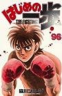 はじめの一歩 第96巻 2011年06月17日発売