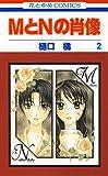 MとNの肖像 2 (花とゆめコミックス)