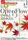 Software Design (ソフトウェア デザイン) 2012年 11月号 [雑誌]