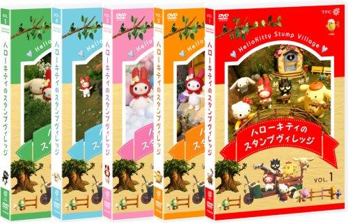 ハローキティのスタンプヴィレッジ Vol.1~5セット (Amazon.co.jp仕様) [DVD]
