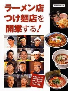 ラーメン店つけ麺店を開業する! (旭屋出版MOOK)