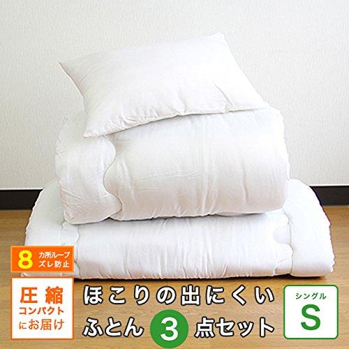 【軽量】シングル布団3点セット【掛布団/敷布団/枕】(1セットで1配送)