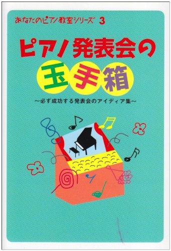 あなたのピアノ教室シリーズ3 ピアノ発表会の玉手箱
