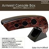 アームレスト センターコンソールボックス 汎用 軽 木目/黒