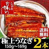 国産 うなぎ の蒲焼き(150g)2尾セット  大サイズ うなぎ屋かわすい 川口水産で ランキングお取り寄せ