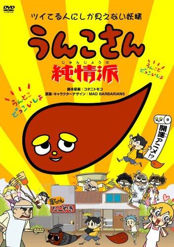 うんこさん 純情派 [DVD]