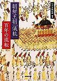 朝鮮王朝「儀軌」 百年の流転 [単行本] / NHK取材班 (著); NHK出版 (刊)