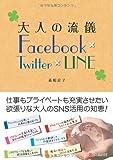 大人の流儀 Facebook×Twitter×LINE